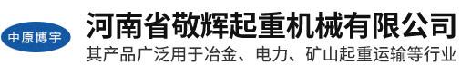 河南省敬辉起重机械有限公司